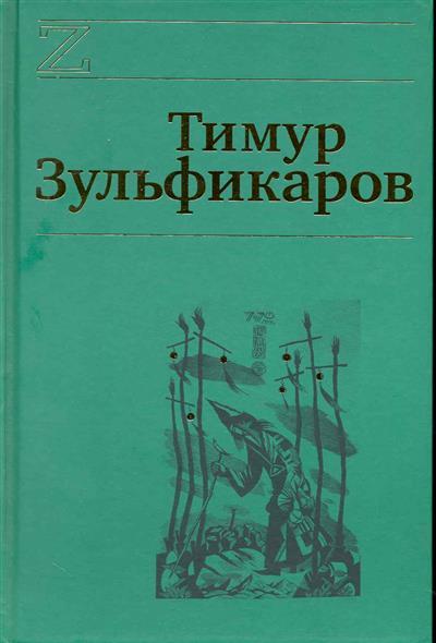 Зульфикаров Т. Цари небесные и земные т.1/7тт Зульфикаров