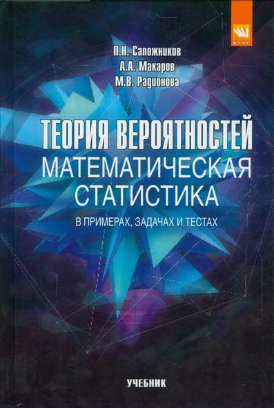 Сапожников П., Макаров А., Радионова М. Теория вероятностей, математическая статистика в примерах, задачах и тестах. Учебное пособие айгнер м комбинаторная теория