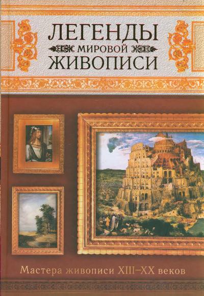 Легенды мировой живописи Мастера живописи 13-20в.