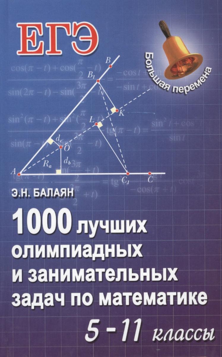 Балаян Э. 1000 лучших олимпиадных и занимательных задач по математике. 5-11 классы балаян э 800 лучших олимпиадных задач по математике для подготовки к егэ 9 11 классы