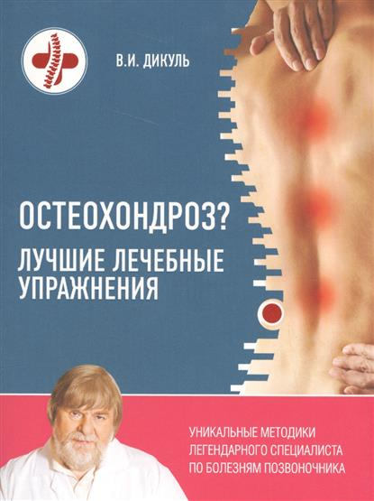 Дикуль В. Остеохондроз. Лучшие лечебные упражнения валентин дикуль 3 лучшие системы от боли в спине