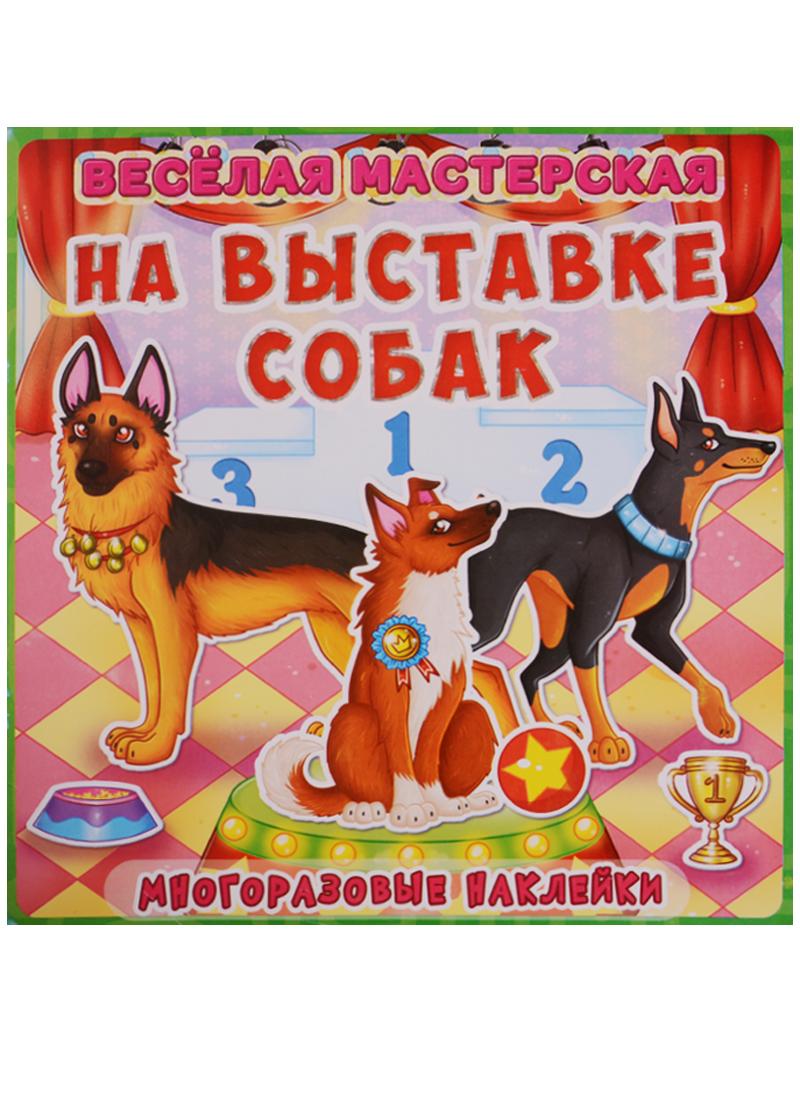 Лысакова Д. Веселая мастерская. На выставке собак. Многоразовые наклейки для презентации на выставке