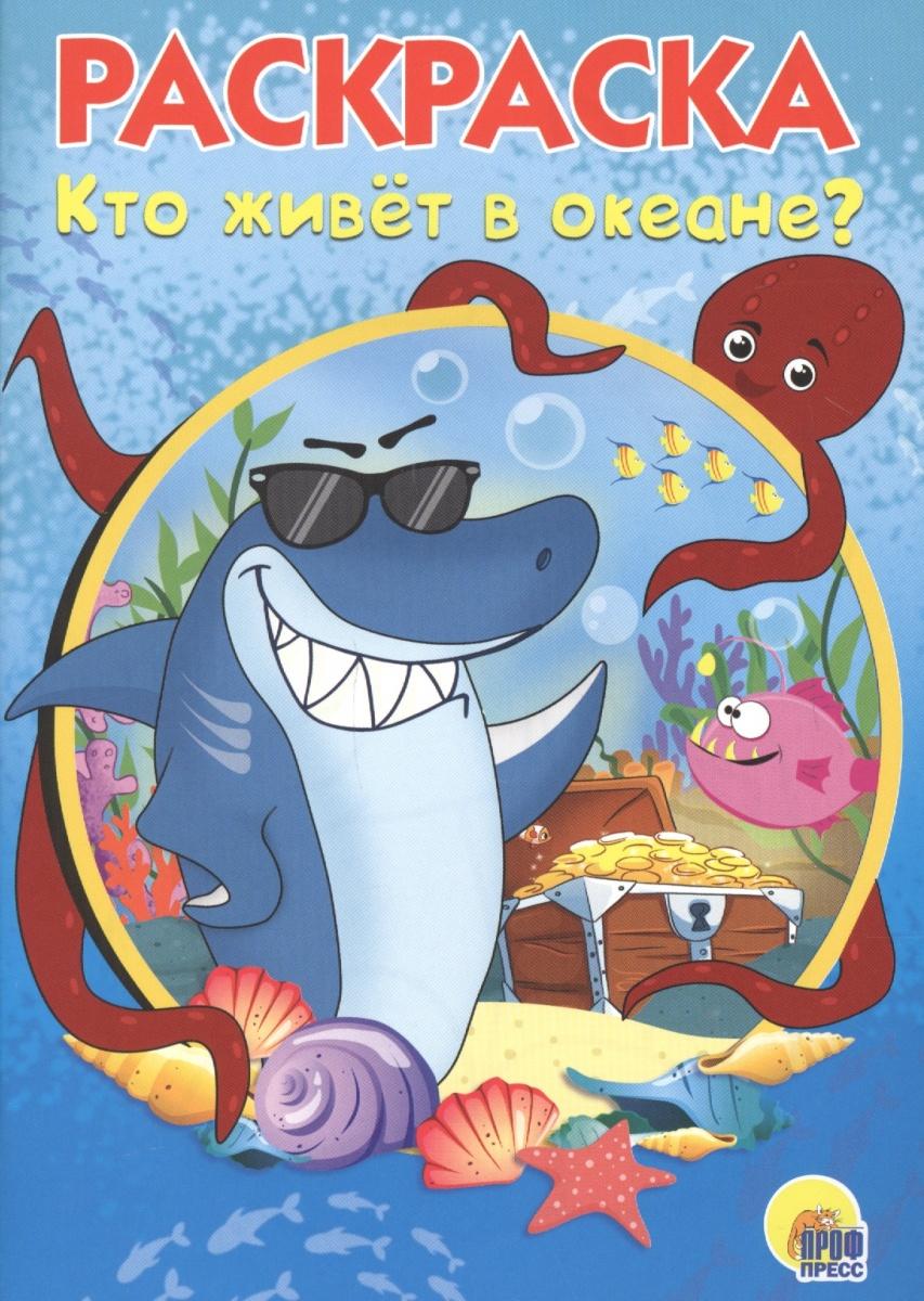Кто живет в океане? Раскраска