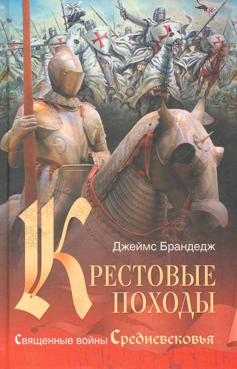 Брандедж Дж. Крестовые походы Священные войны Средневековья д а боровков династические войны средневековья