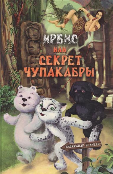 Беличан А. , или Секрет Чупакабры