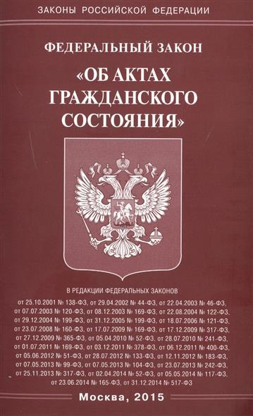 """Федеральный закон """"Об актах гражданского состояния"""""""