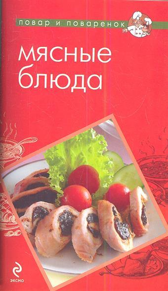 Братушева А. (ред.) Мясные блюда
