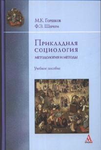 Прикладная социология Методология и методы Уч. пос.