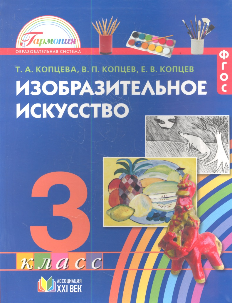 Копцева Т., Копцев В., Копцев Е. Изобразительное искусство. Учебник для 3 класса общеобразовательных учреждений т а копцева изобразительное искусство 1 класс методические рекомендации