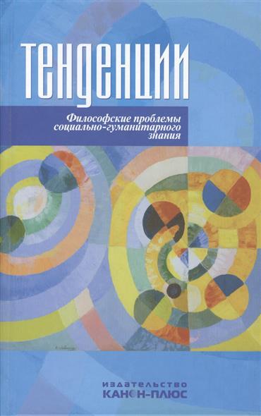 Тенденции. Философские проблемы социально-гуманитарного знания