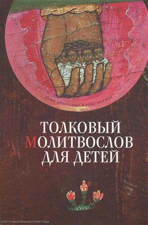Соколова О. Толковый молитвослов для детей ISBN: 9785905983313 старообрядческий толковый молитвослов для детей