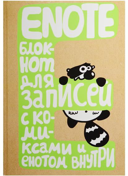 Enote: блокнот для записей с комиксами (Енот Тоне) (крафт)