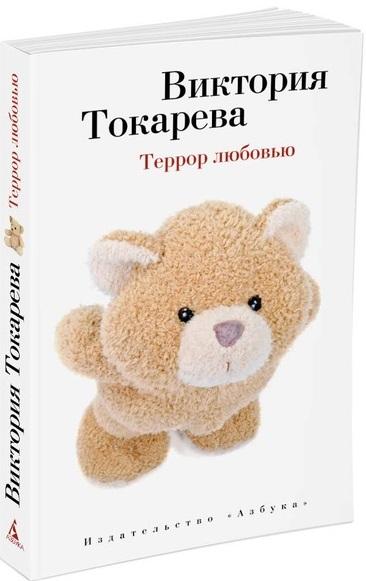 Токарева В. Террор любовью. Повесть и рассказы книги азбука террор любовью