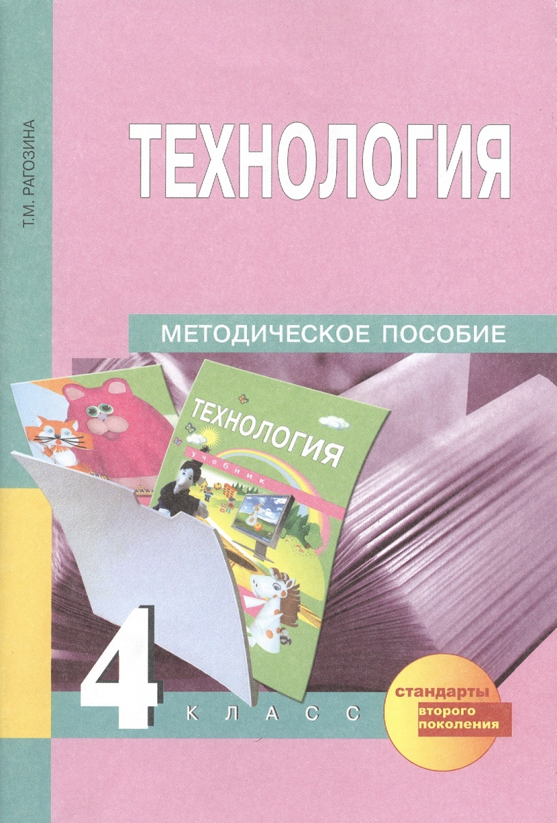 Рагозина Т. Технология. 4 класс. Методическое пособие