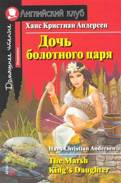 Дочь болотного царя Дом. чтение