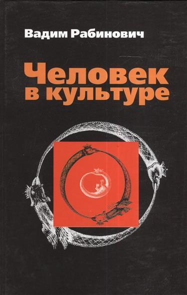 Рабинович В.