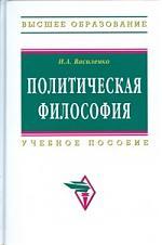 Василенко И. Политическая философия Учеб. пос.