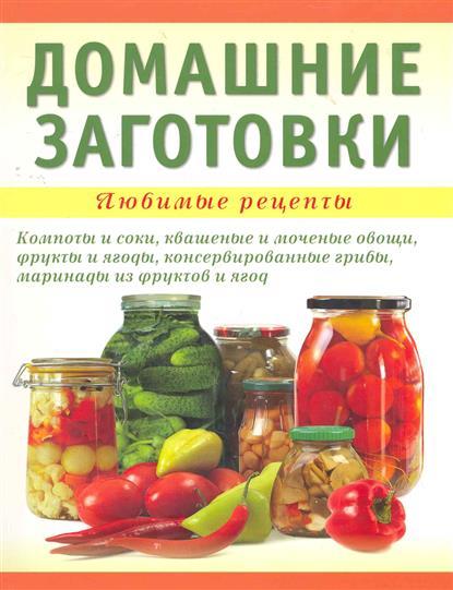 Никитина А. Домашние заготовки мультиварка домашние заготовки