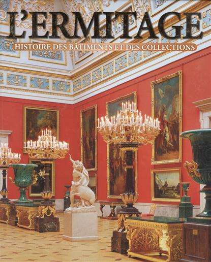 Добровольский В. L'Ermitage. Histoire des batiments et des collections = Эрмитаж. История зданий и коллекций. Альбом (на французском языке) pennac des chretiens et des maures