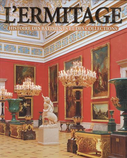 L'Ermitage. Histoire des batiments et des collections = Эрмитаж. История зданий и коллекций. Альбом (на французском языке)