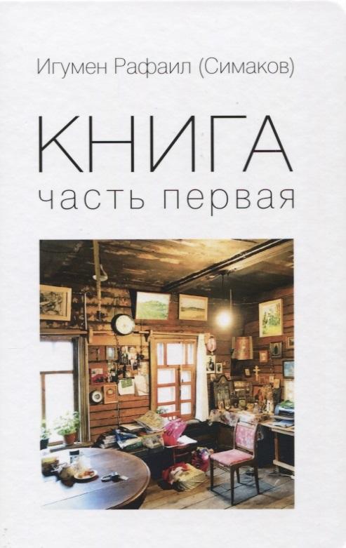 Книга. Часть первая