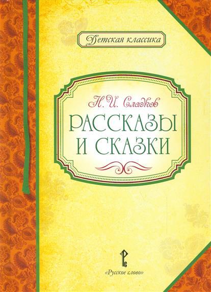 Сладков Н. Рассказы и сказки сладков н бюро лесных услуг