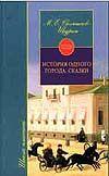 История одного города Сказки