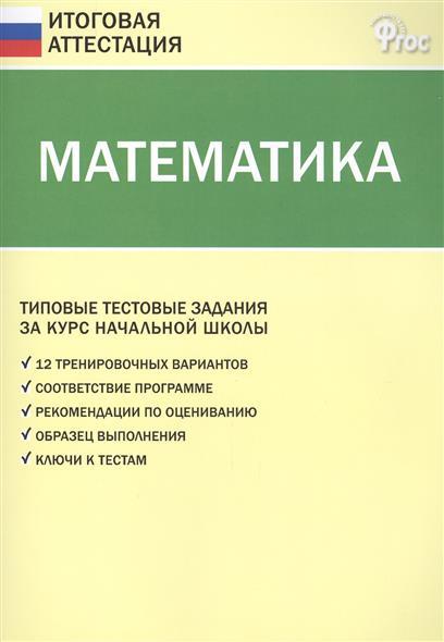 Математика. Типовые тестовые задания за курс начальной школы