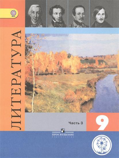 Литература. 9 класс. В шести частях. Часть 3. Учебник для общеобразовательных организаций. Учебник для детей с нарушением зрения