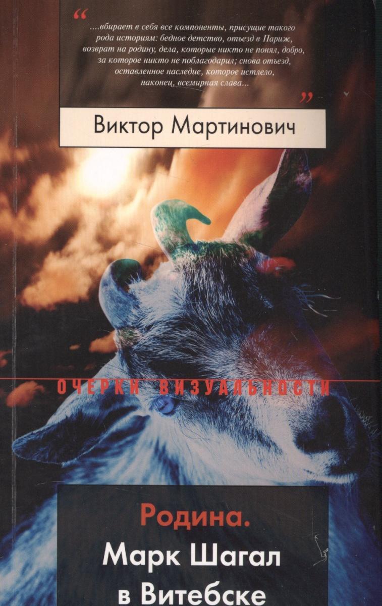 Мартинович В. Родина. Марк Шагал в Витебске