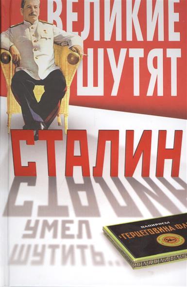 Грейг О. (ред.) Сталин умел шутить...