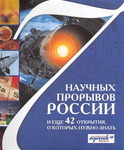 7 научных прорывов России и еще 42 открытия...