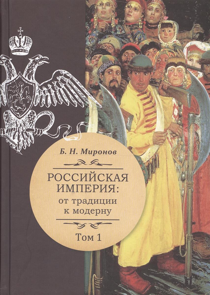Миронов Б. Российская империя: от традиции к модерну. В трех томах. Том 1. Том 2. Том 3 (комплект из 3-х книг) ивеко от 2 до3 тонн б у