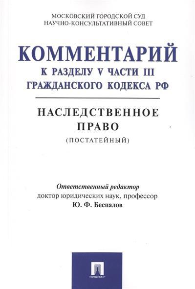 Комментарий к разделу V части III Гражданского кодекса РФ. Наследственное право (постатейный)