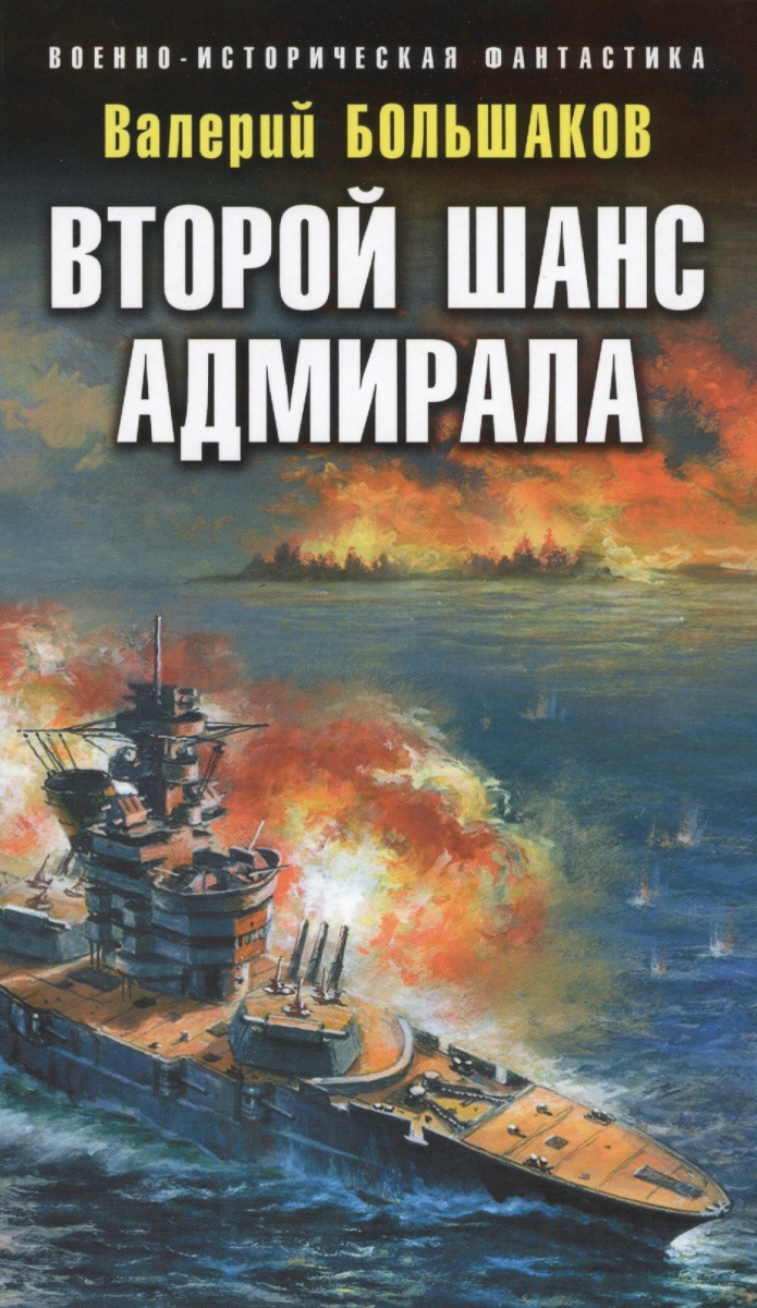 Большаков В. Второй шанс адмирала книги эксмо второй шанс адмирала