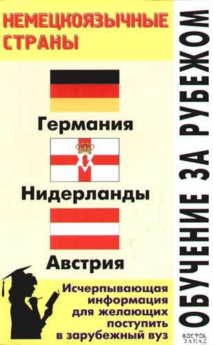 Обучение за рубежом Немецкоязычные страны