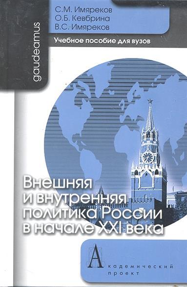 Внешняя и внутренняя политика России... Уч. пос.