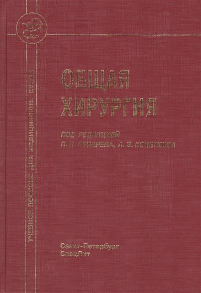 Общая хирургия. Учебник для медицинских вузов. 3-е издание, дополненное и исправленное