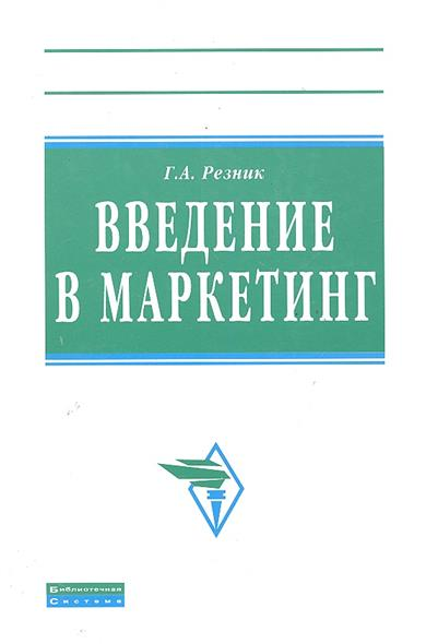 Резник Г. Введение в маркетинг Учеб. пособие введение в концептологию учебное пособие