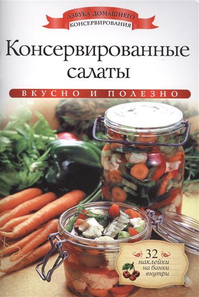 Консервированные салаты. Вкусно и полезно