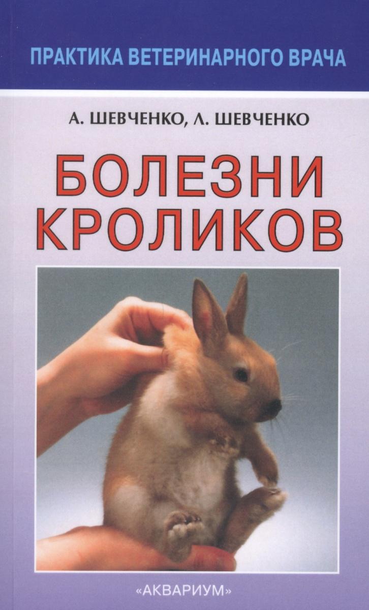 Шевченко А., Шевченко Л. Болезни кроликов