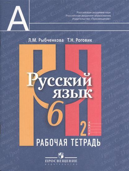 Русский язык. Рабочая тетрадь. 6 класс. В двух частях. Часть 2. Пособие для общеобразовательных учреждений