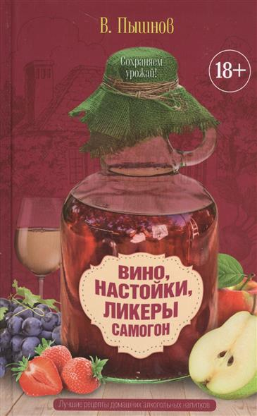 Пышнов И. Вино, настойки, ликеры, самогон пышнов и вино настойки ликеры самогон