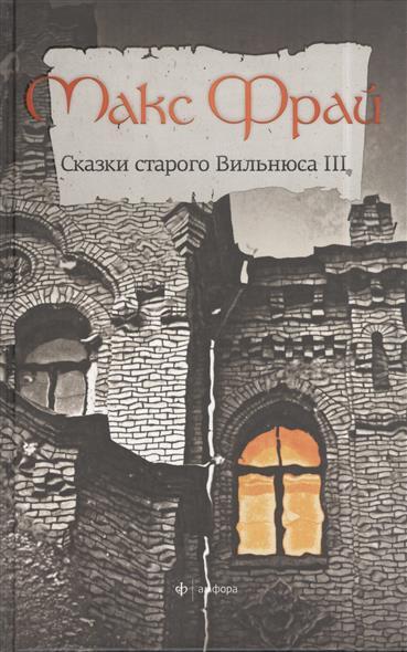 Фрай М. Сказки старого Вильнюса III