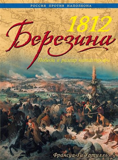 1812. Березина. Победа в разгар катастрофы