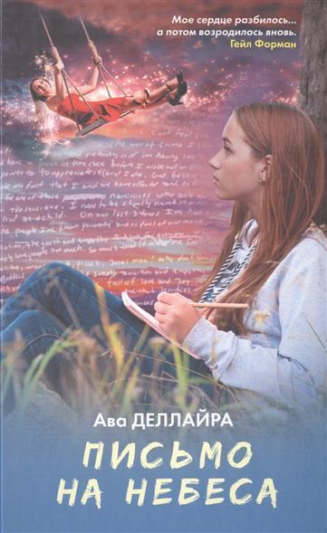 Деллайра А. Письмо на небеса деллайра ава письмо на небеса роман