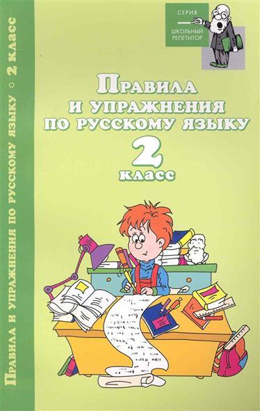 Родин И..: Правила и упражнения по русскому языку 2 кл