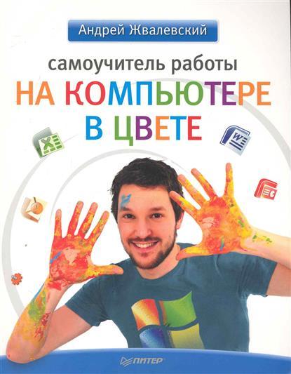Жвалевский А. Самоучитель работы на компьютере в цвете юстас эклер прогрессивный самоучитель работы на компьютере