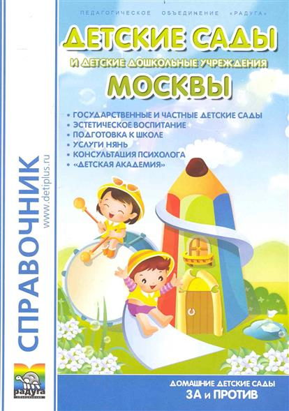 Детские сады Москвы Вып. 25 Справочник