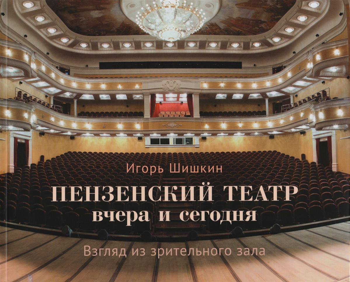 Альбом Пензенский театр вчера и сегодня Взгляд из зрительного зала